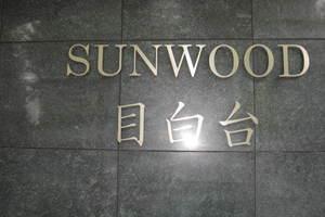 サンウッド目白台の看板