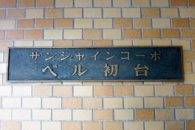 サンシャインコーポベル初台の看板