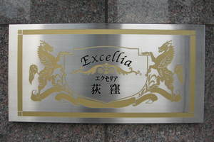 エクセリア荻窪の看板
