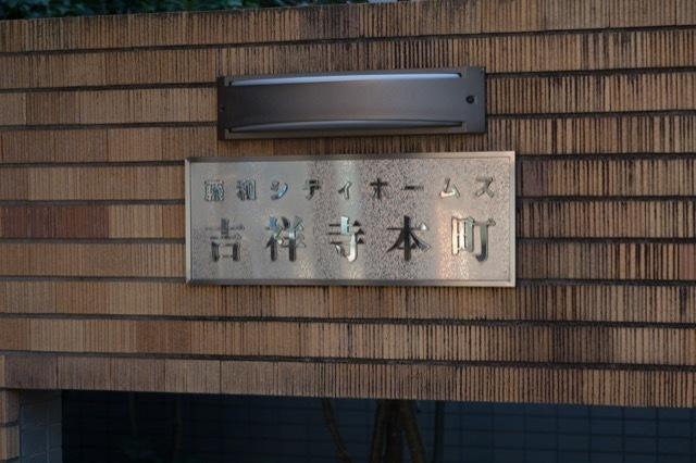 藤和シティホームズ吉祥寺本町の看板