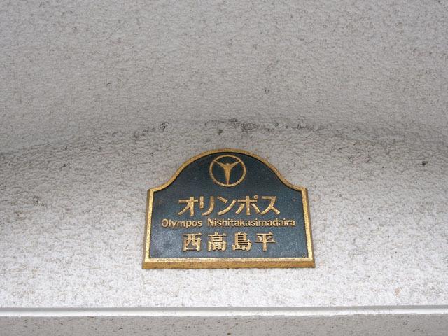 オリンポス西高島平の看板