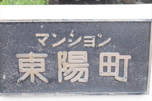 マンション東陽町の看板