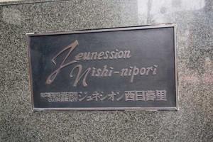 ジュネシオン西日暮里の看板