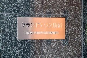 グランドテラス新宿の看板