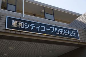 藤和シティコープ世田谷桜丘の看板