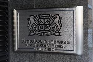 ライオンズマンション世田谷馬事公苑の看板
