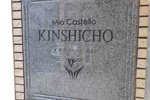 ミオカステーロ錦糸町の看板