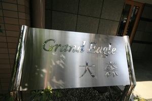 グランイーグル大森の看板