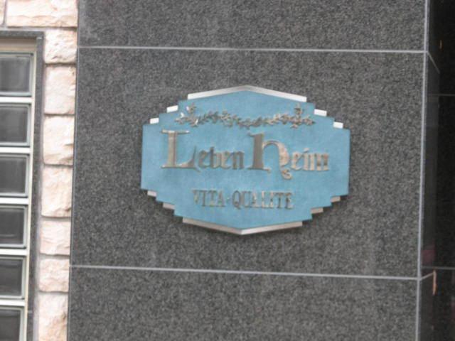 レーベンハイムヴィータカリテの看板