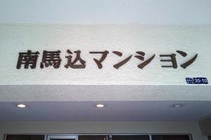 日商岩井南馬込マンションの看板