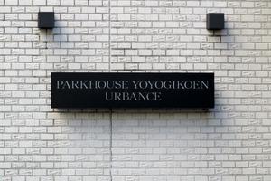 パークハウス代々木公園アーバンスの看板