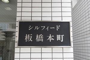 シルフィード板橋本町の看板