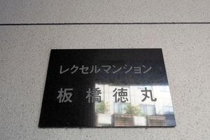 レクセルマンション板橋徳丸の看板