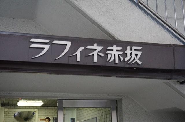 ラフィネ赤坂の看板