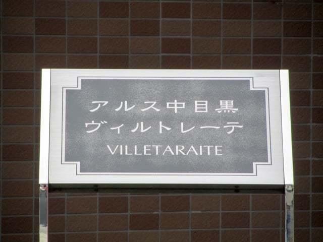 アルス中目黒ヴィルトレーテの看板