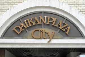 新宿ダイカンプラザシティ1の看板