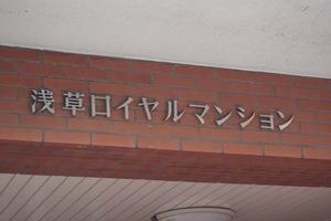 浅草ロイヤルマンションの看板