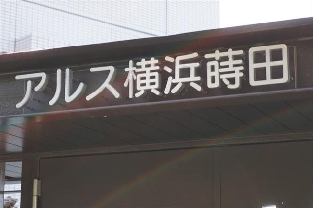東急ドエルアルス横浜蒔田の看板