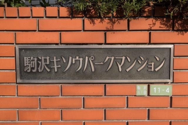 駒沢キソウパークマンションの看板