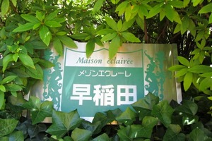 メゾンエクレーレ早稲田の看板