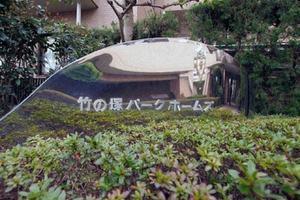 竹ノ塚パークホームズの看板