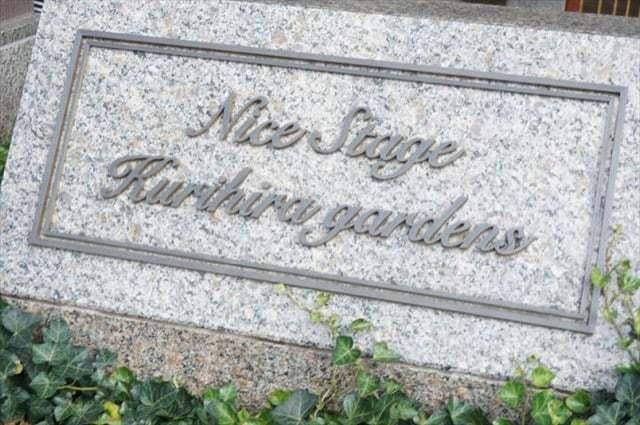 ナイスステージ栗平ガーデンズの看板