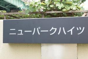 ニューパークハイツ亀戸の看板