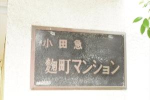 小田急麹町マンションの看板