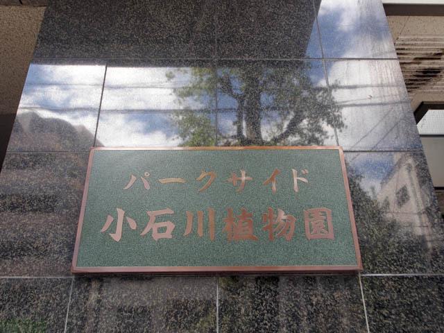パークサイド小石川植物園の看板