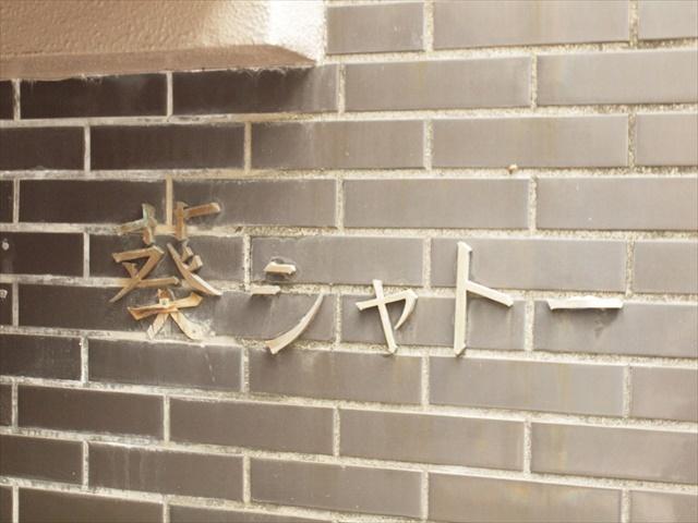 葵シャトーの看板
