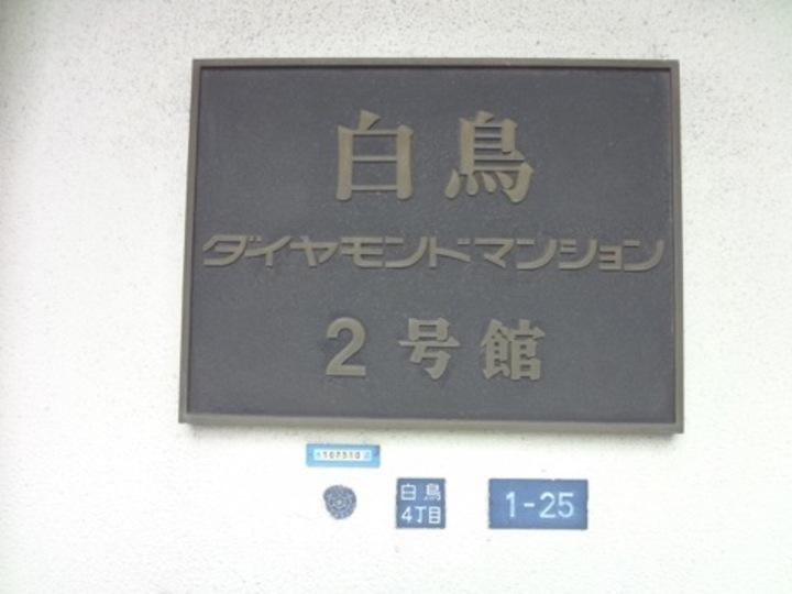 白鳥ダイヤモンドマンション2号館の看板