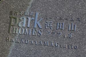 パークホームズ浜田山グラフィオの看板