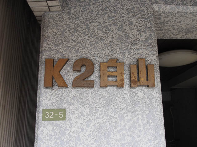 K2白山の看板
