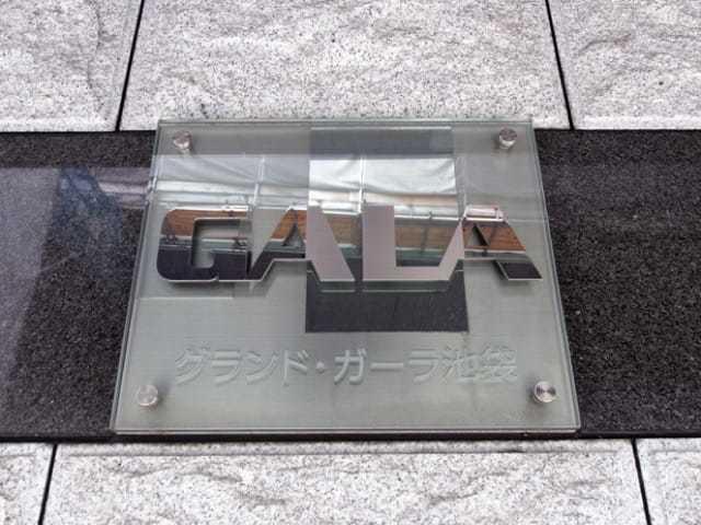 グランドガーラ池袋の看板
