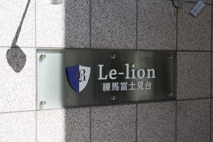 ルリオン練馬富士見台の看板