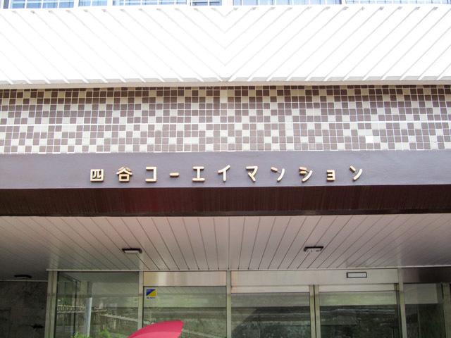 四谷コーエイマンションの看板