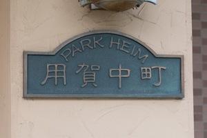 パークハイム用賀中町の看板