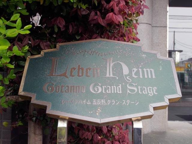 レーベンハイム五反野グランステージの看板