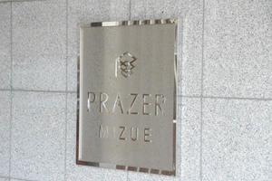 プラゼール瑞江の看板