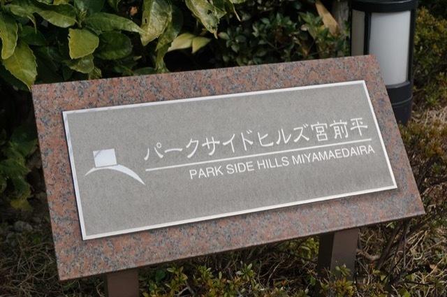 パークサイドヒルズ宮前平の看板