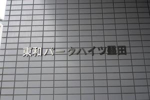 東和パークハイツ墨田の看板