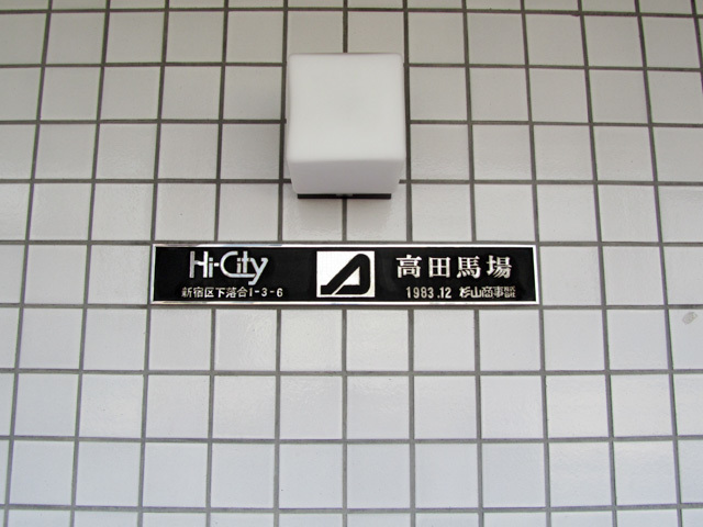 ハイシティー高田馬場の看板