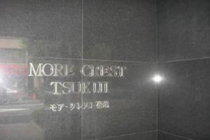 モアクレスト築地の看板
