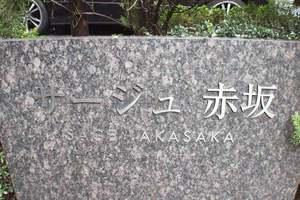 サージュ赤坂の看板
