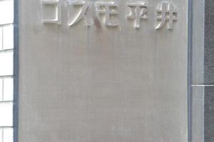 コスモ平井の看板