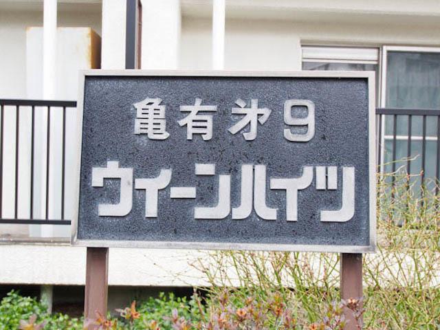 亀有第9ウィーンハイツの看板