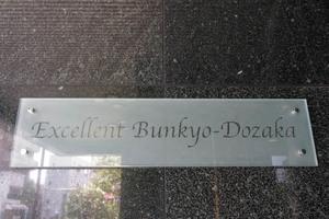 エクセレント文京動坂の看板