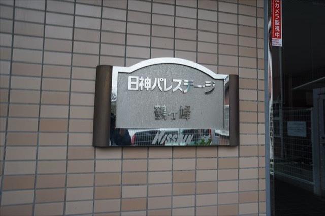 日神パレステージ鶴ヶ峰の看板