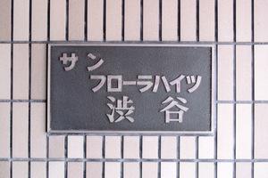 サンフローラハイツ渋谷の看板