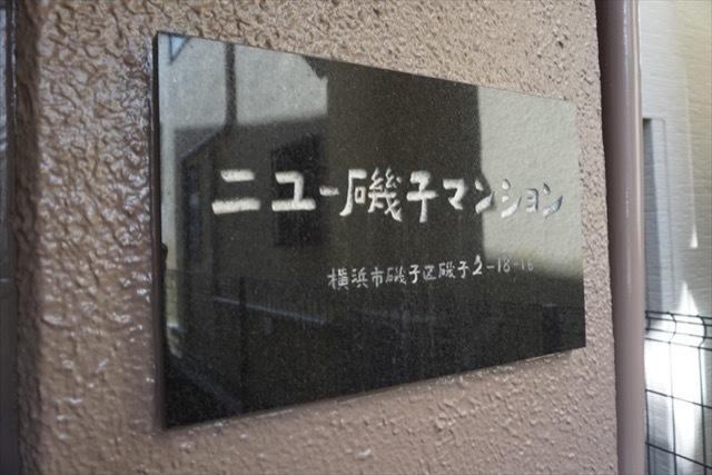 ニュー磯子マンションの看板